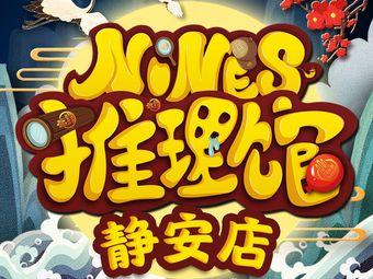 NINES推理馆·实景侦探推理剧MIXPLAY(静安店)