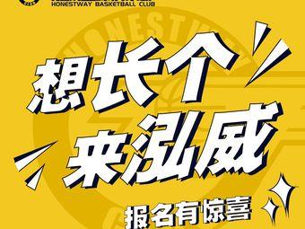 泓威篮球俱乐部(闽侯校区)