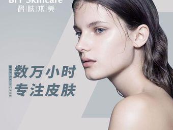 碧膚術美·BFF skincare問題肌修復抗衰(南門SKP店)