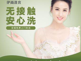 伊尚洗衣(草原新村联盟店)