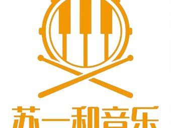 秦声音乐·博通鼓手之家(中央门校区)