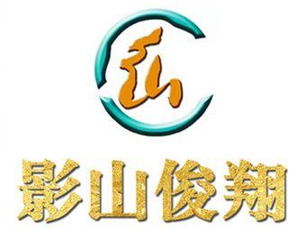 影山俊翔驾校(济南大学分部)