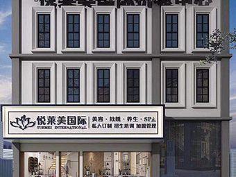 悦莱美国际抗衰中心
