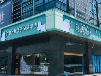 blueblue亲子游泳(柯桥中心)
