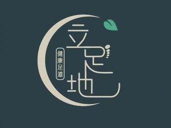 立足地健康足道(中央商务区店)