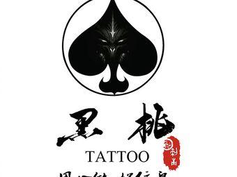 黑桃纹身(沙坡尾店)