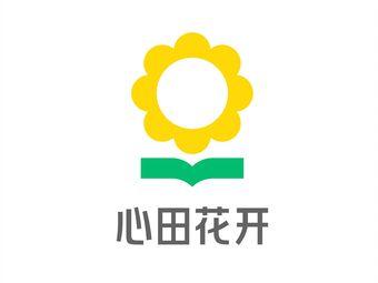 心田花开学校(园艺山校区)