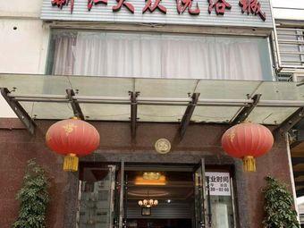 新江大众洗浴城