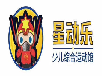 星动乐综合运动馆(海峡城店)