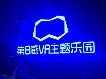 第8感VR主题乐园(和谐银座店)