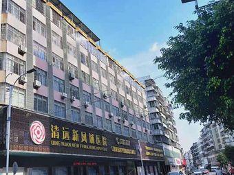 清远新凤城医院