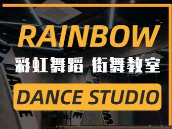 彩虹舞蹈街舞爵士舞(万达店)