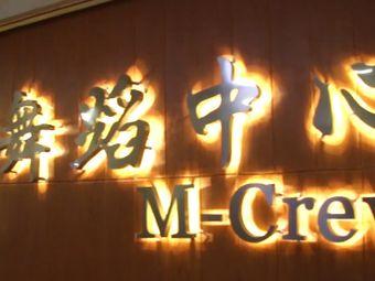 M-Crew 舞蹈培训中心