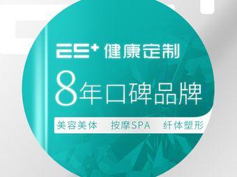 25加健康定制(南益广场店)