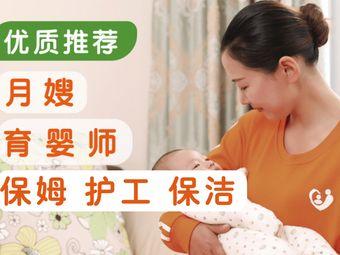 佳和家政保姆·育婴师(湘雅三医院店)