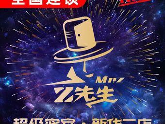 z先生超级剧情密室(新华二店)