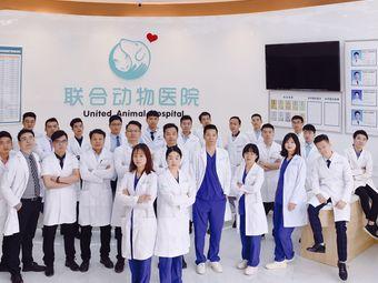 聯合動物醫院(南湖教學診療中心)