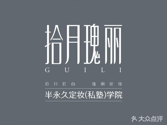 拾月瑰丽半永久定妆(私塾)学院