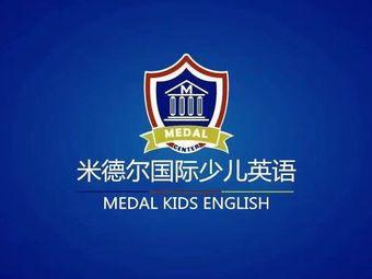 米德尔国际少儿英语·瑞斯特教育