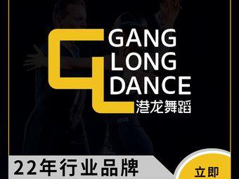 港龙舞蹈30店通用(龙华壹方天地校区)