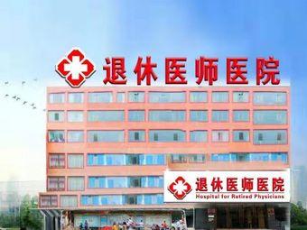 退休医师医院