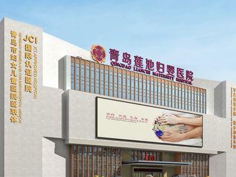 青岛莲池妇婴医院