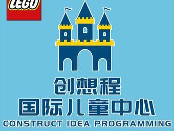 创想程国际乐高中心(潍坊学院店)