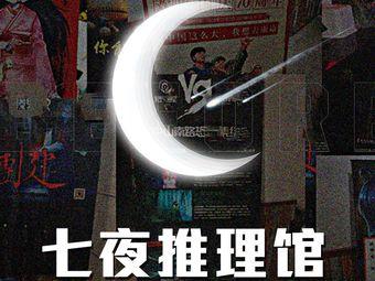 七夜·剧本杀·推理体验馆(大卫城店)