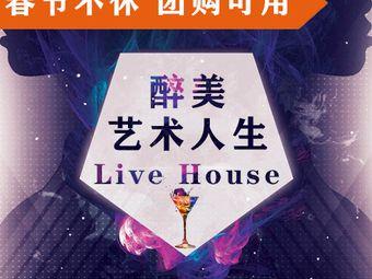 醉美艺术人生 Live House