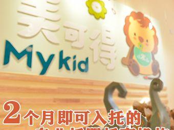 My kid美可得國際托嬰托育機構