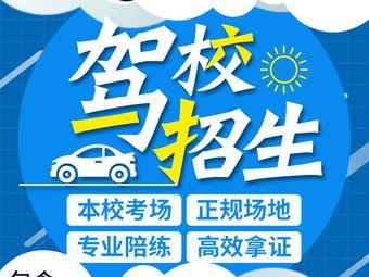天津联合驾校(中海御湖店)