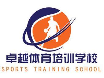 卓越体育篮球体能训练中心