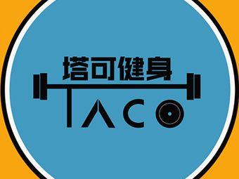 TACO塔可健身