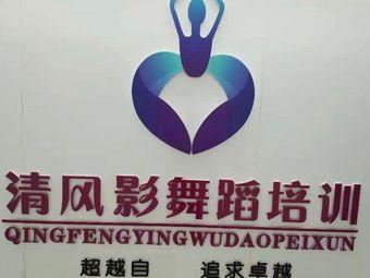 清风影舞蹈培训