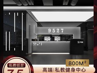 9527·高端定制健身(珠江店)