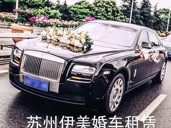 伊美婚车租赁(吴江店)