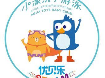 小漾亲子游泳·优贝乐国际儿童早教中心