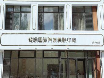 轻妍国际养发美肤中心(万科魅力店)