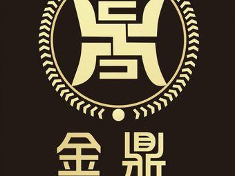 金鼎养生会馆