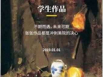 厚一·明堂·艺考·考级专业画室(中山公园校区)