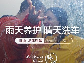 脈沖品質汽美(虹漕店)