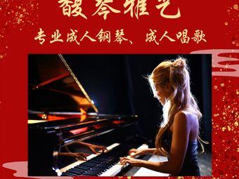 馥琴雅艺-成人钢琴俱乐部(长安 万达广场店)
