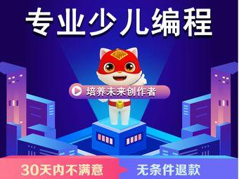编程猫(天泰华府校区)