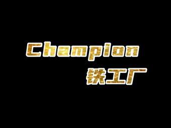Champion铁工厂