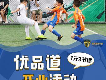 拉玛足球学院(FF体育公园校区)