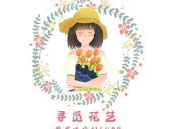 寻觅花艺定制(繁荣路店)