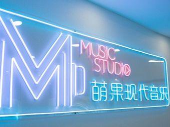 萌果现代音乐&SEVEN录音棚