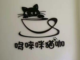 茶托邦の哆唻咪猫咖
