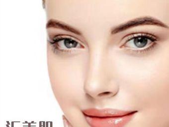 汇美肌皮肤管理中心