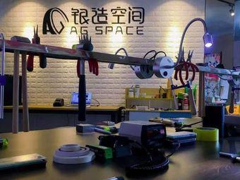 銀造空間·DIY手工館(惠州店)